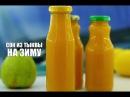 Сок из тыквы с яблоками на зиму — видео рецепт