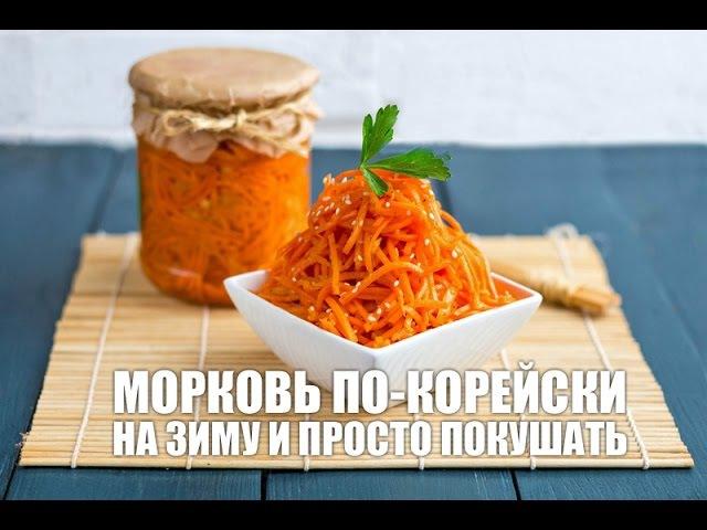 Морковь по корейски — 2в1 (на зиму и просто покушать) — видео рецепт