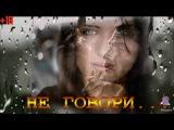 НЕ ГОВОРИ...             - АЛЕКСАНДР ГРИН     ПРЕМЬЕРА  2016!