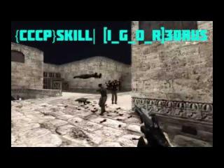 CCCP}SKILL| [I_G_O_R]30rus