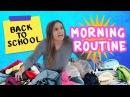 Моя утренняя рутина 2016 ☼ Мое школьное утро ♤ от Бетани Мота