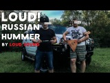 LOUD SOUNDS INSANELY LOUD HUMMER H2  FROM RUSSIA!