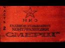 Рукопашный бой версия ГРУ-СМЕРШ. Часть 2