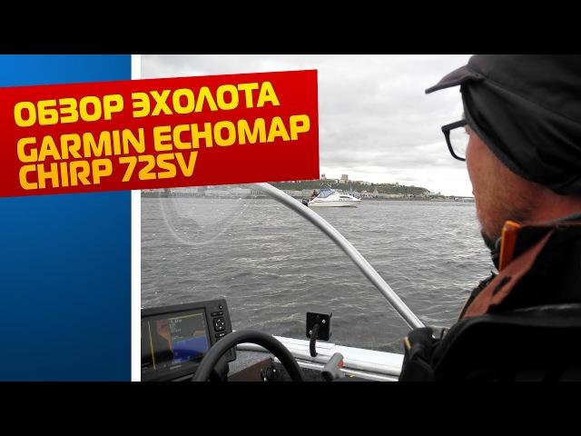 Обзор эхолота Garmin echoMAP CHIRP 72sv