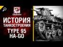 Type 95 Ha Go История танкостроения от EliteDualist Tv World of Tanks