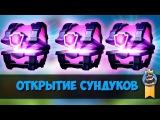 Открытие Магических,Огромных сундуков  / Clash Royale