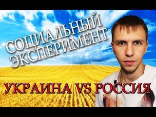 СОЦИАЛЬНЫЙ ЭКСПЕРИМЕНТ После майдана Узнай правду цены в России и на Украине