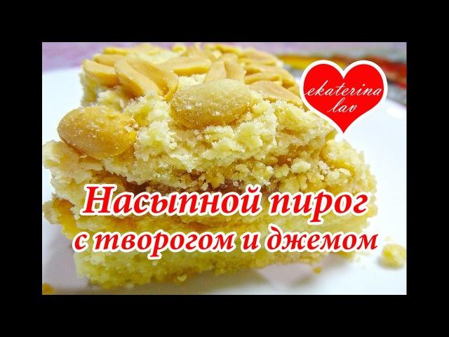 Насыпной пирог с творогом, джемом (вареньем) и орешками! Очень вкусно!