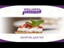 Wellness Прокачка: Занятие дня №4 (Мастер-класс Готовим полезную еду от Марии Голодковской)