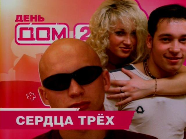 Дом 2 Праздничные выпуски 2 сезон 3 выпуск 5 Сердца трех