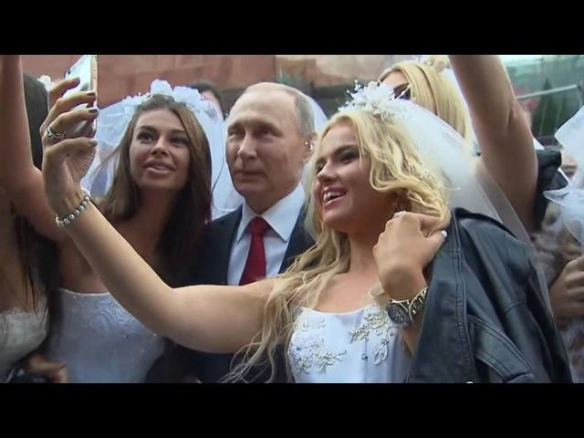 Путин: селфи с невестами на День города Москвы, видео 10.09.2016