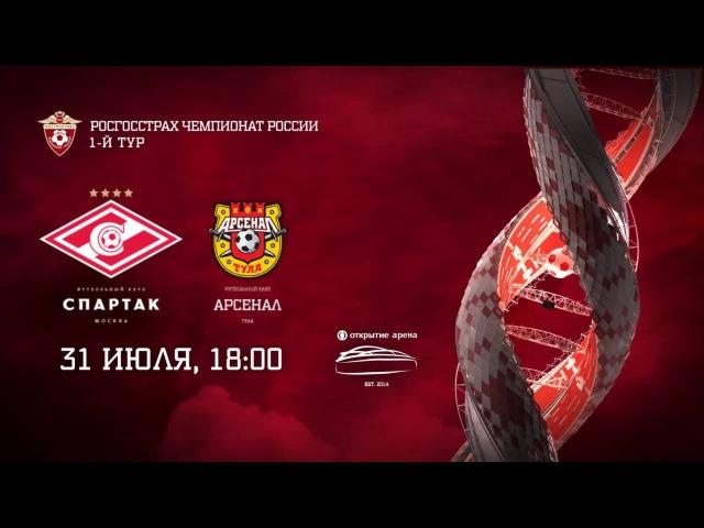 Анонс «Спартак» — «Арсенал»