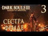 Прохождение Dark Souls 3 Ashes of Ariandel DLC  Часть 3БОСС ОТЕЦ АРИЕНДИЭЛЬ И СЕСТРА ФРИДЕ
