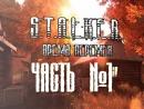 STALKER Время Перемен 3.0 Часть 1 (Стрим/Прямая трансляция)