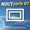 Ремонт ноутбуков в Смоленске - NoutParts67