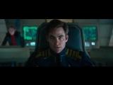 «Стартрек: Бесконечность» (2016): Трейлер №3 (дублированный)