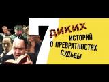 7 ДИКИХ ИСТОРИЙ_с 1 декабря