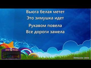 ПЕСНЯ ВЬЮГА БЕЛАЯ МЕТЁТ ЭТО ЗИМУШКА ИДЁТ СКАЧАТЬ БЕСПЛАТНО