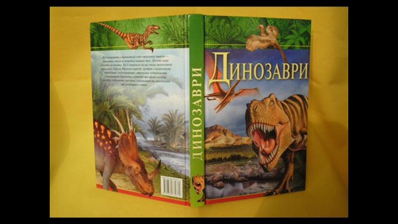 Дитяча енциклопедія Динозаври - Дубовицька СБ