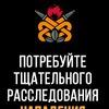 Greenpeace – Гринпис России