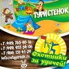 Туристёнок - детский лагерь детям от 7 до 10 лет
