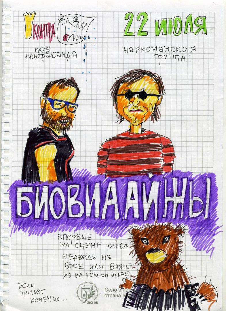 Афиша Владивосток концерт Био Виа Ай Жы / Контрабанда 22.07.2016