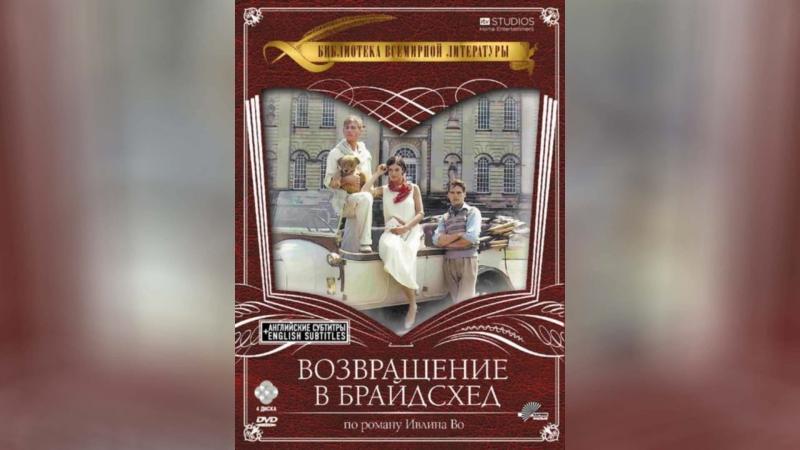 Возвращение в Брайдсхед (1981) | Brideshead Revisited