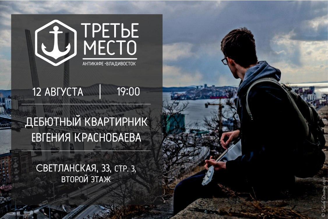 Афиша Владивосток Дебютный квартирник в Третьем Месте!