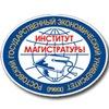 Институт магистратуры РГЭУ (РИНХ)