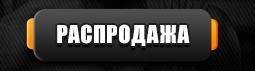 flexmass.ru/category/rasprodazha/