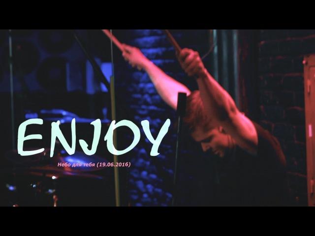Enjoy - Небо для тебя (Rock's Cafe, 19.06.2016)