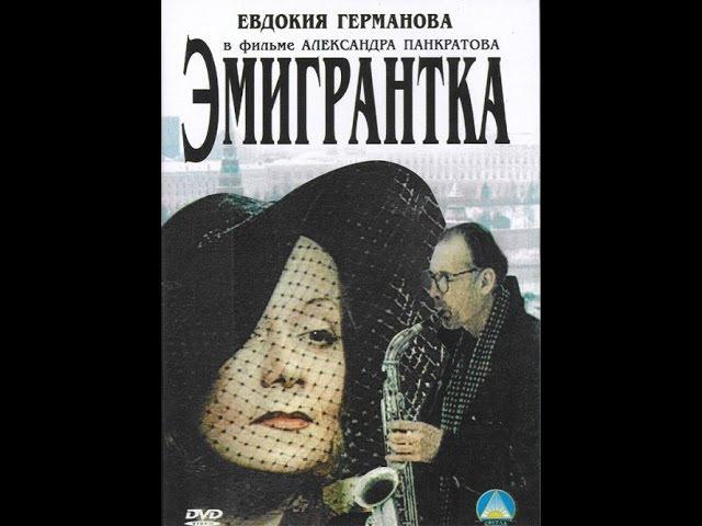 Эмигрантка или Борода в очках и бородавочник (2001) фильм