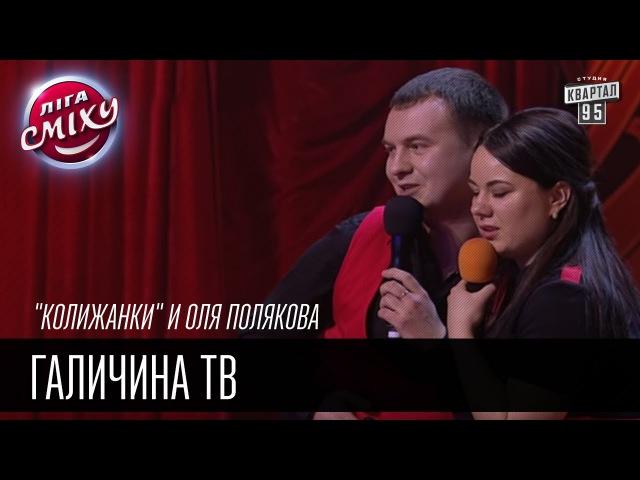 Колижанки и Оля Полякова | Галичина ТВ | Лига Смеха 2016, 4я игра 2 сезона