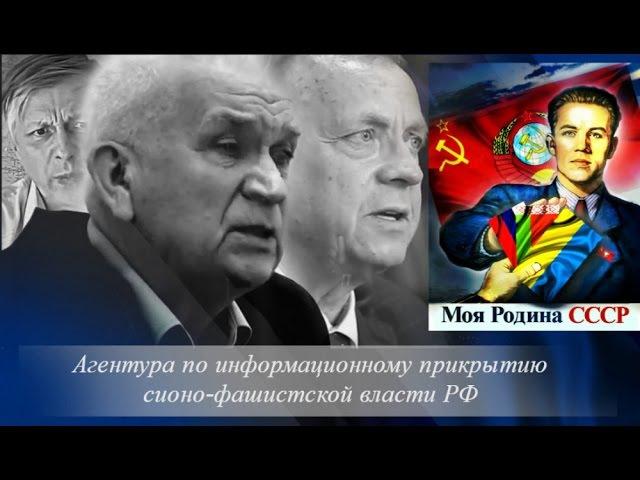 Вячеслав Негреба о фальшивом ВП СССР