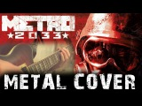 METRO 2033 Main Theme Metal Cover