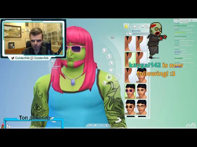 ОПРИХОДОВАЛ ВЕСЬ ГОРОД [Sims 4 - Чистейшее зло]