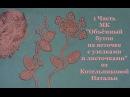 1 Часть МК Объёмный бутон на веточке с узелками и листочками от Котельниковой Натальи