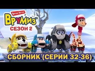 Мультфильмы для детей - Врумиз 2 - Все серии (32-36)