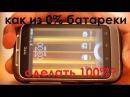 Как за секунду зарядить телефон с 0 до 100
