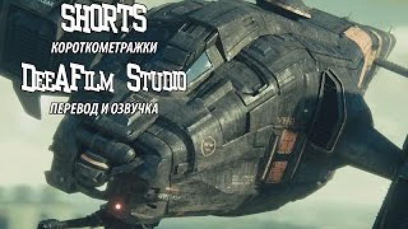 Короткометражка «Стадия Ноль» | State Zero | Озвучка DeeAFilm