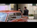 Raccontami - S2 E4 A casa nostra / Θυμάμαι Σ2 Ε4 (Ε30)
