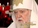 Бомба. Филарет: В СССР всех епископов согласовывал КГБ