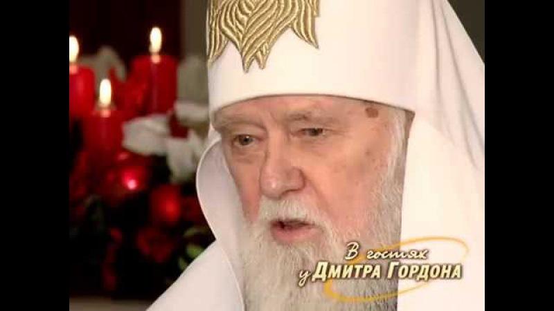 Филарет: В СССР всех епископов согласовывал КГБ