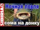 В ночь на СОМА Рыбалка с ночевкой Ночная ловля сома на донку