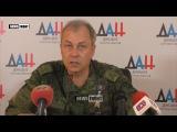 Украинские фашисты 108 раз нарушили «режим тишины» в ДНР