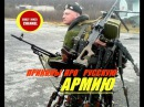 ★ ПРИКОЛЫ ПРО РУССКУЮ АРМИЮ ! ★ JOKES ABOUT THE RUSSIAN ARMY !
