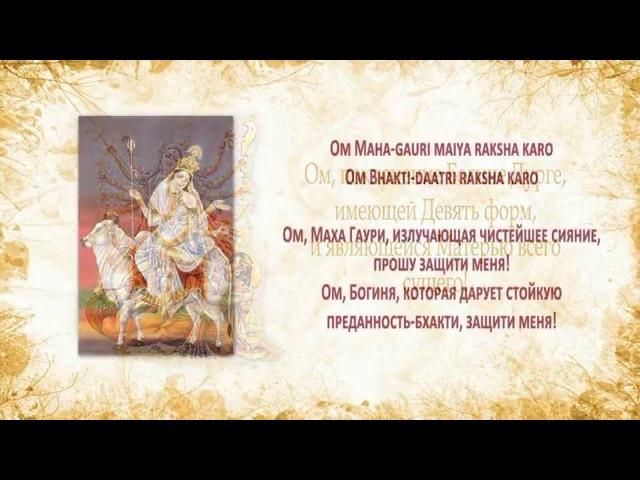 Shri Nava Durga Raksha Mantra - Защитная мантра Девяти форм Дурги
