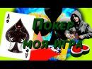 Покер онлайн на русском или моя игра в покер на реальные деньги часть 60