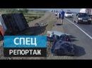 Опасное вождение Специальный репортаж Ксении Кибкало