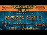 FOLK METAL ЁЛКА 2016.